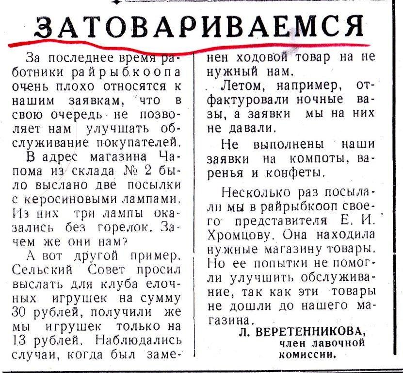 Чапома_1970_Терский коммунист, №2, 6 января 1970_1
