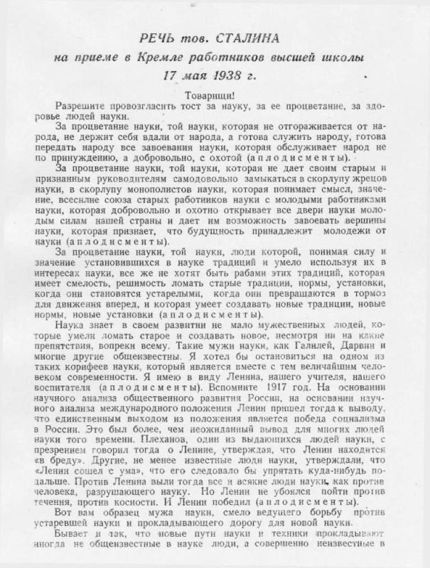 сталин - 0002
