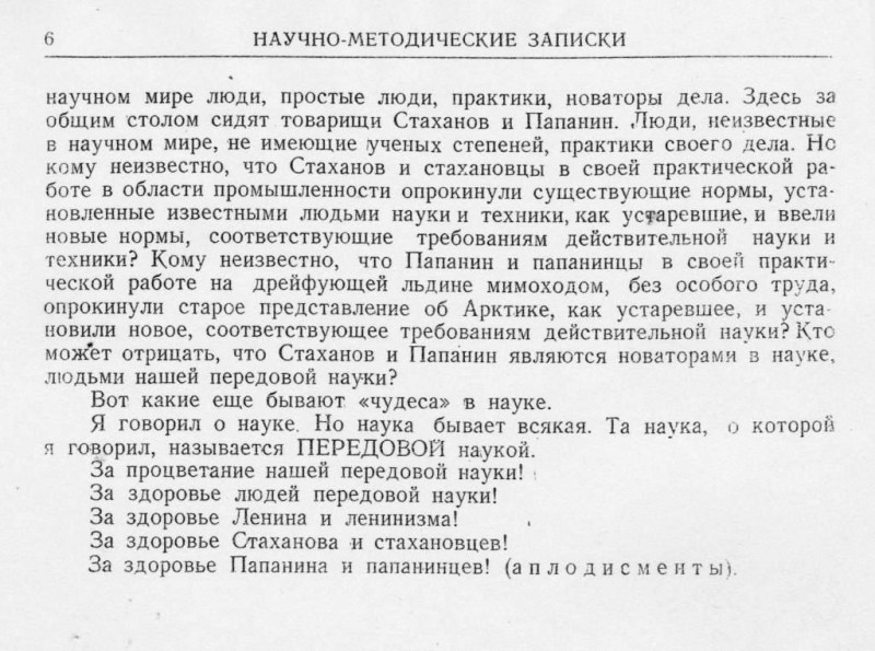 сталин - 0003