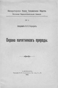 borodin_1914