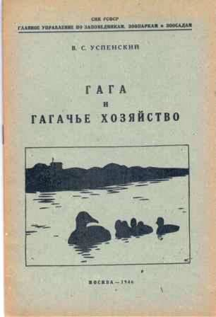 Успенский_1946
