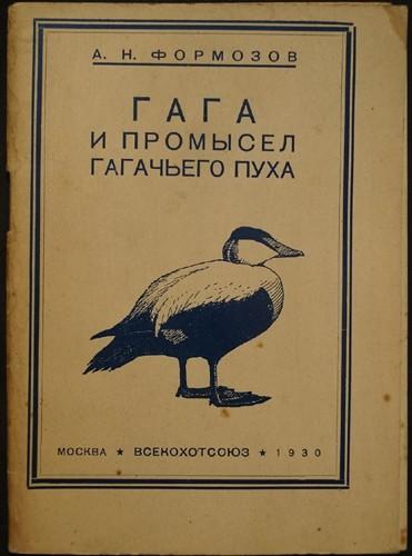 формозов_1930