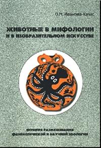 ivanova_kazas_givotnye_v_mifologii