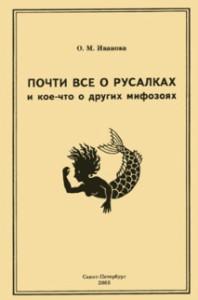 ivanova_kazas_rusalki