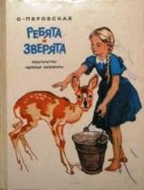 perovskaya_rebyata_i_zveryata