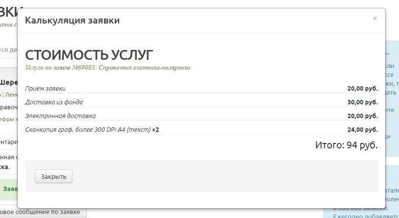ленинка_1