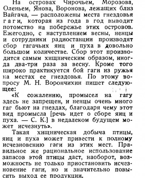 Клумов_Вайгач_1935_1