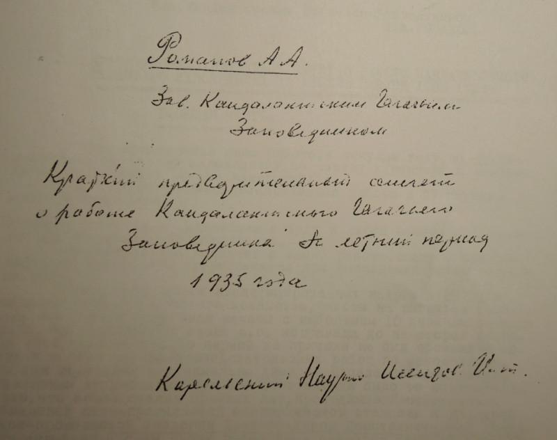 романов_1935