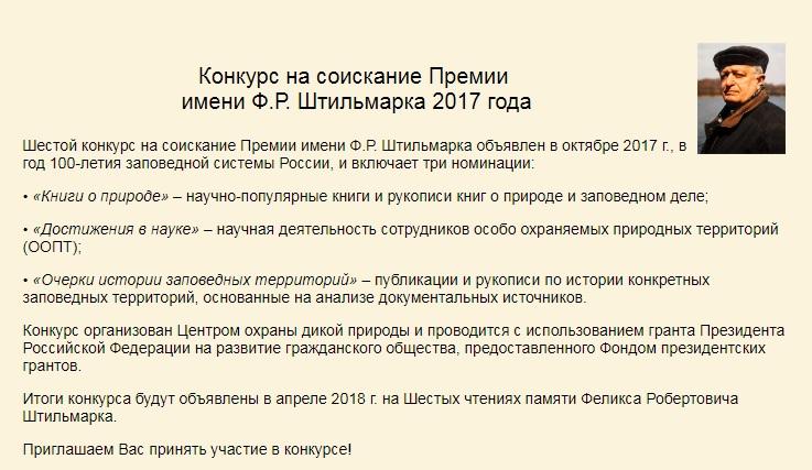 штильмарк_2017