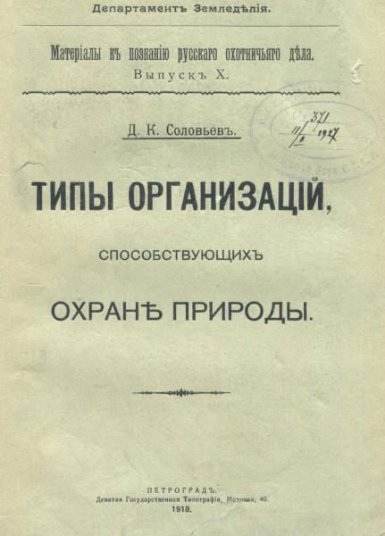 соловьев_1918