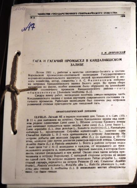Дубровский_1936