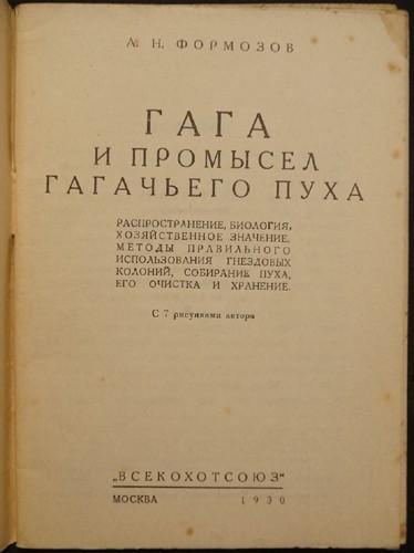 формозов_1930_1