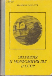 Экология и морфология. 1979_1
