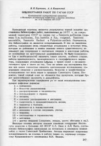 Библиография, 1979_1