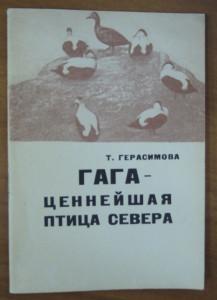 Герасимова, 2 изд.