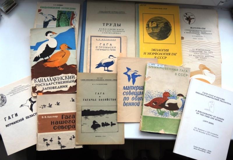 советские гагачьи публикации