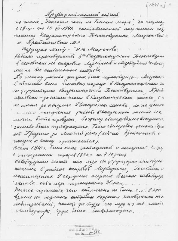 Миронова, Протопопов. 1941