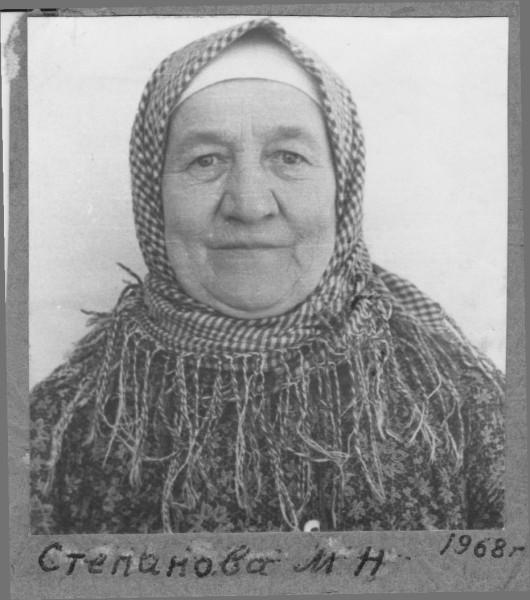 Степанова М.Н. 1968. Архив КГЗ