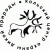 Кольский центр охраны дикой природы