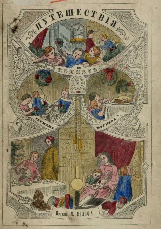 vagner-puteshestviia-po-komnate-1874_Page1
