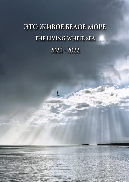 Белое море_2021-2022_001