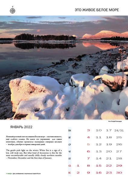 Белое море_2021-2022_015