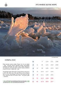Белое море_2021-2022_025