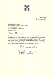 президент_письмо — копия