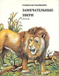 starikovich_zamech_zveri