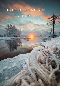 ПУТЕШЕСТВИЕ К СЕВЕРУ_001