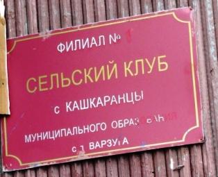 кашкаранцы_клуб