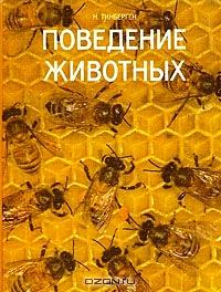 tinbergen_povedenie_givotnyx