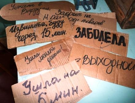 кузомень_магазин_таблички