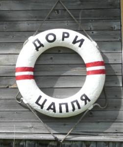 caplya