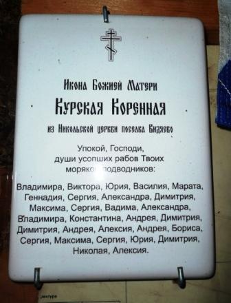 часовня_подводники_1