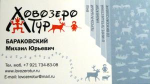 mix_barakovsky_vizitka