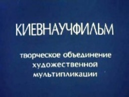 kiev_nauch
