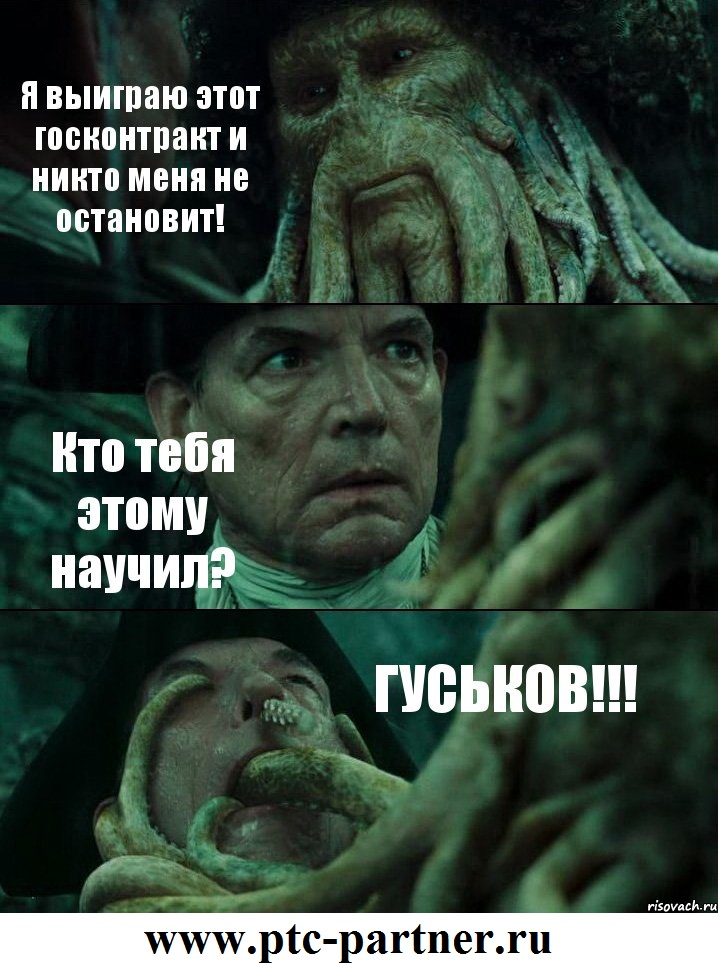 гуськов научил