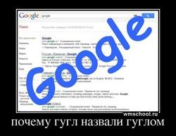 история названия гугл