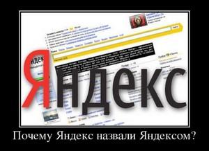 Почему Яндекс назвали Яндексом!?