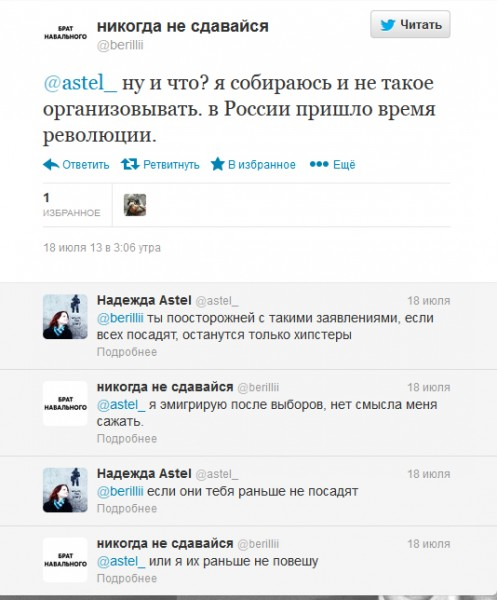 Твиттер Шушкевича