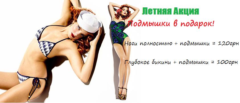 зоны ноги подмышки бикини руки