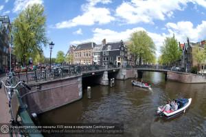 Singelgrach_Canal_1