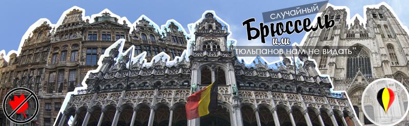 Brussel_0