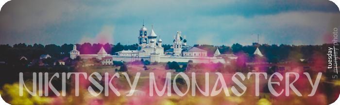 Nikitsky monastery / Никитский мужской монастырь