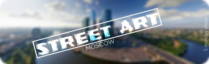 Уличное искусство Москвы / Street Art Moscow
