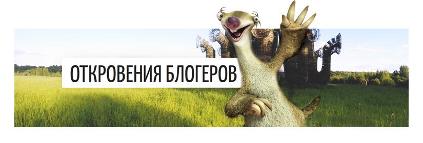 ОТКРОВЕНИЯ БЛОГЕРОВ
