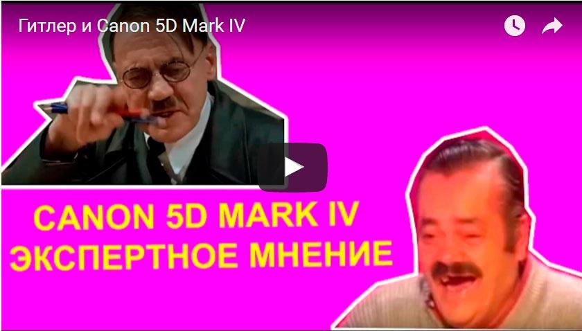 canon 5d mark iv - минутка смеха