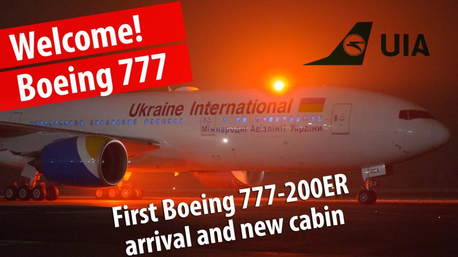 Первый Boeing 777-200ER МАУ: встреча в Киеве