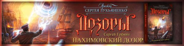 shapka_nakhimovskiy_dozor